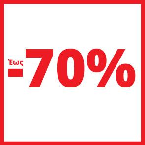Еκπτωση έως και -70%